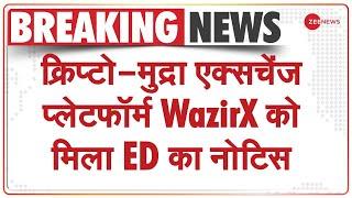 ED ने ₹2,790 Crore के Crypto लेनदेन के लिए WazirX को कारण बताओ नोटिस जारी किया | Business News - ZEENEWS