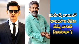 Mahesh Babu - Rajamouli Movie Might Be A Spy Thriller | #JamesBond | RRR Movie | IndiaGlitz - IGTELUGU