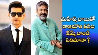 Mahesh Babu - Rajamouli Movie Might Be A Spy Thriller | #JamesBond | RRR Movie | IndiaGlitz - IGTELUGU