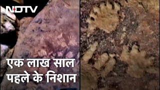 Aravali की पहाड़ियों में मिले एक लाख साल पहले की सभ्यता के निशान - NDTVINDIA