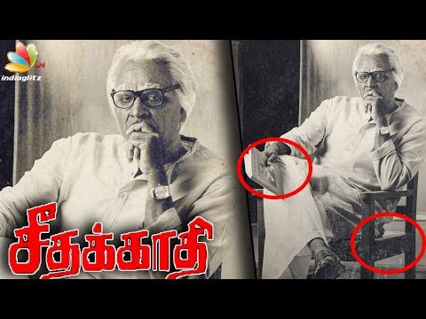connectYoutube - FIRST LOOK : Vijay Sethupathi in Seethakathi | Designer Gopi Prasanna Interview | Birthday Spl