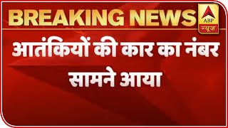 J&K: Forged details of the car revealed in foiled Pulwama-like attack - ABPNEWSTV