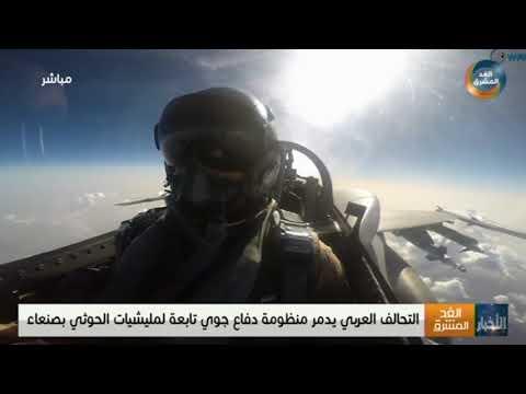 التحالف العربي يدمر منظومة دفاع جوي تابعة لمليشيا الحوثي بصنعاء