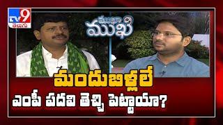 సంతోష్ టాబ్లెట్స్ ఇవ్వడం వల్లనే ఎంపీ పదవి వచ్చిందా..? | Mukha Mukhi With MP Santosh Kumar - TV9 - TV9