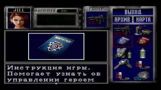 Resident evil 3 Прохождение с комментариями Часть 1