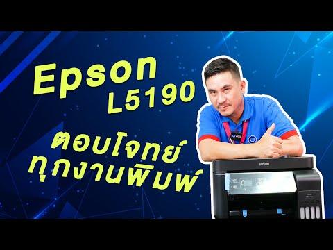 รีวิวปริ้นเตอร์--Epson-L5190-พ