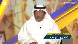 حديث وليد الفراج بعد فوز الهلال على النصر في نهائي كأس الملك