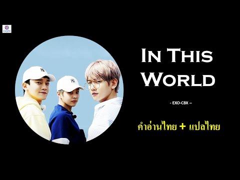 [คำอ่านไทย-+-แปลไทย]-EXO-CBX-–