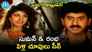 Suman & Rambha Meeting Scene | Hello Alludu Movie Scenes | Vanisri | Kota Srinivasa Rao - IDREAMMOVIES