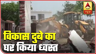 Audio Bulletin: Gangster Vikas Dubey's house demolished using his JBC - ABPNEWSTV