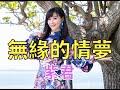 [首播] 紫君 - 無緣的情夢 MV