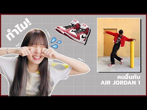 ทำไมเราถึงใส่-AIR-JORDAN-1-ไม่