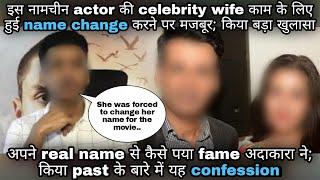 नामचीन actor ने अपनी wife के बारे में किया बड़ा confession; क्यों बदलना पढ़ा था actress को अपना नाम - TELLYCHAKKAR