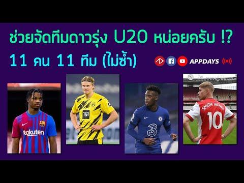 [Live]-ชวนจัดทีมดาวรุ่ง-U20-สโ