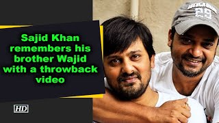 Sajid Khan remembers his brother Wajid with a throwback video - IANSINDIA