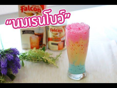 นมเรนโบว์-Rainbow-Milk-:-เชฟนุ