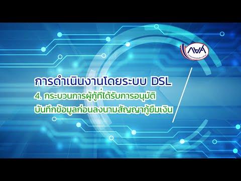 การดำเนินงานโดยระบบ-DSL-:--EP4