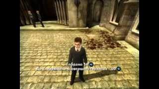 прохождение Гарри Поттер и Орден Феникса (часть 2)