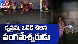 సంగమేశ్వరున్ని తాకిన కృష్ణా జలాలు - TV9 - TV9