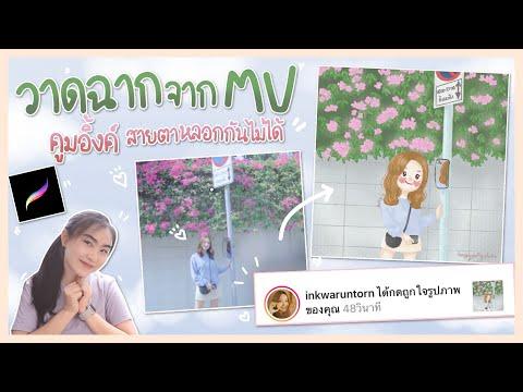 Procreate-วาดฉากจากMV-คูมอิ้งค