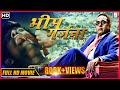 चित्रपट भीमगर्जना , Bhim Garajan Marathi Film , Krishnanand, Prathama Devi