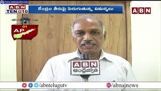 AP: ఖర్చు రాష్ట్రాలు భరిస్తే..పెత్తనం వాటర్ బోర్డులది..  Water War Updates   ABN Telugu - ABNTELUGUTV