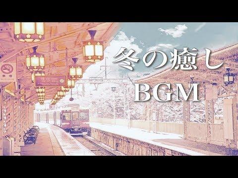 静かな夜に聴く、冬の癒し曲【作業用BGM】冷たくなった心が暖まりそうな音楽