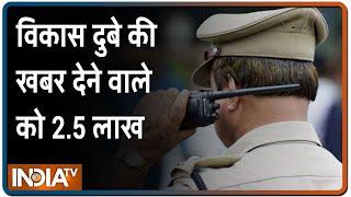 Kanpur Encounter: विकास दुबे की खबर देने वाले को अब 2.5 लाख का इनाम, पुलिस ने बढ़ाई रकम - INDIATV