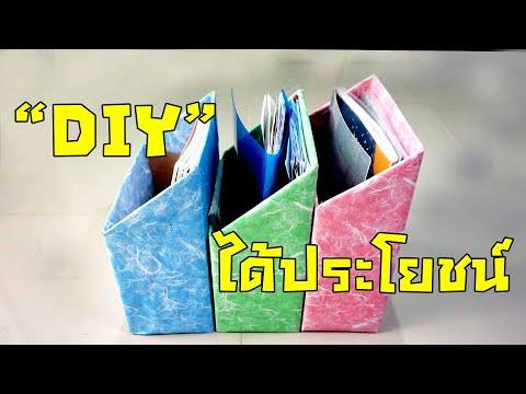 DIY-กล่องใส่เอกสารตำราเรียน-จา