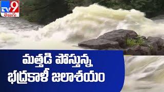 పోటెత్తుతున్న భద్రకాళీ జలాశయం  | Warangal - TV9 - TV9