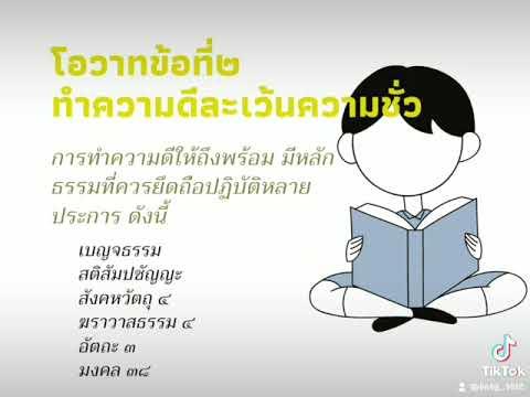 โอวาท๓-หลักธรรมสำคัญของพระพุทธ