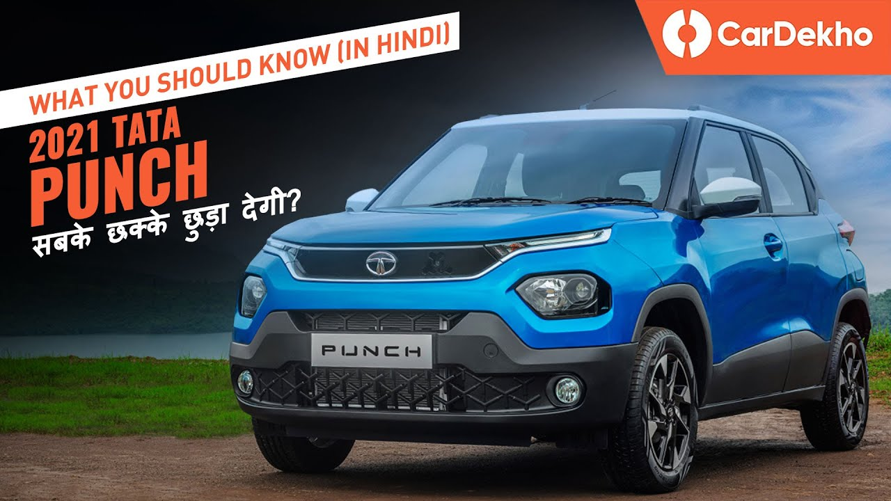Tata Punch Launch Date, Expected Price, Features and More! | सबके छक्के छुड़ा देगी?