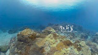 360度全景影片-綠島石朗保護區