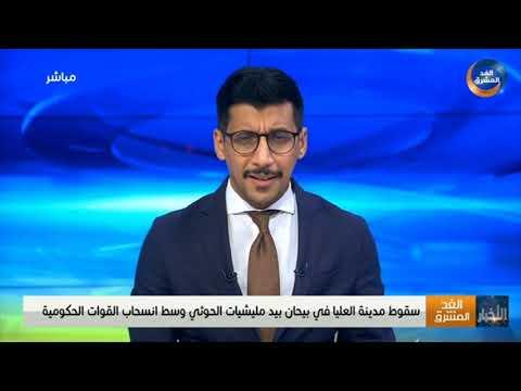نشرة أخبار السابعة مساء | سقوط مدينة العليا في بيحان بيد الحوثي وسط انسحاب القوات الحكومية(21سبتمبر)