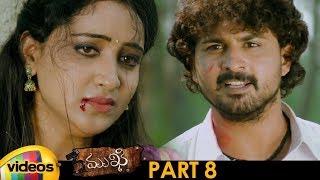 3 Mukhi Latest Telugu Horror Movie 4K   Latest Telugu Movies   Aishwarya   Part 8   Mango Videos - MANGOVIDEOS