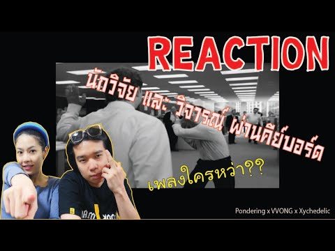 REACTION-Pondering-x-VVONG-x-X