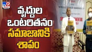 వృద్ధుల ఒంటరితనం సమాజానికి శాపం  :  Justice Gunda Chandraiah - TV9 - TV9