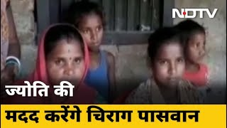 'Cycle Girl' Jyoti की हर संभव मदद करेंगे Chirag Paswan - NDTVINDIA