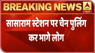 Migrants resort to chain pulling, deboard near Sasaram and escape - ABPNEWSTV