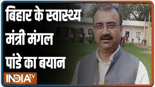 Bihar के स्वास्थ्य मंत्री मंगल पांडे का बयान, अस्पतालों में मरीजों को ऑक्सीजन की कमी नहीं हुई - INDIATV