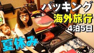 海外旅行 4泊5日『パッキング 夏休み 海外旅行 夏服 コーデ 何着る?何を持っていく?4泊5日』などなど