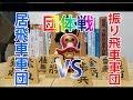 """【将棋×Live】""""第二回 団体戦""""『居飛車軍団 vs 振り飛車軍団』【2017/6/25】"""