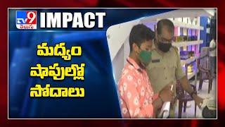 TV9 Impact : మద్యం షాపుల్లో అధికారులు సోదాలు    Vizag - TV9 - TV9