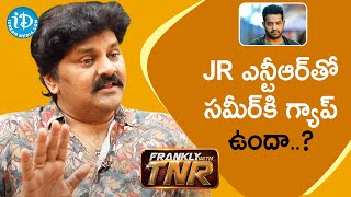 Is There's a Rift Between Jr. NTR backslashu0026 Sameer? | Frankly With TNR | iDream Telugu Movies - IDREAMMOVIES
