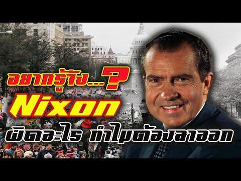 ทำไม-Richard-nixon-ต้องลาออก..