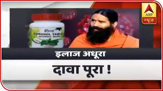 'Is this a joke?': Acharya Pramod Krishnam on Baba Ramdev changing his stand on Coronil - ABPNEWSTV