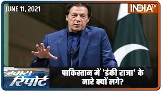 पाकिस्तान में 'डंकी राजा' के नारे क्यों लगे? | Special Report - INDIATV