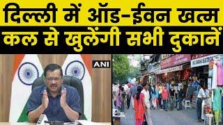 Delhi में खुलेंगी सभी दुकानें, सिनेमा-जिम बंद, 50 फीसदी क्षमता के साथ रेस्टोरेंट को परमिशन - ITVNEWSINDIA
