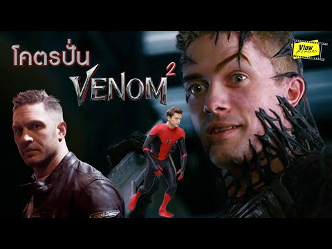 Venom-รุ่นก่อน-ปั่นจัด-โผล่-Sp