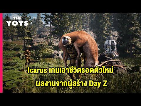 icarus-เกมเอาชีวิตรอดใหม่-2021